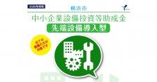 【締切7/3】市内中小企業者が行う生産性向上のための設備投資に対し、経費の一部を助成します【中小企業設備投資等助成制度(先端設備導入型)】