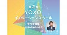 これからの経済や働き方、暮らし方が変化する中で新たなビジネスを横浜から創出 YOXOイノベーションスクールを開催します!