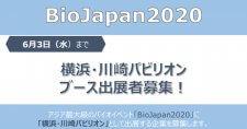 【締切6/3】BioJapan2020「横浜・川崎パビリオン」出展企業の募集