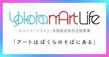 【締切6/1】芸術創造特別支援事業リーディング・プログラム「YokohamArtLife(ヨコハマートライフ)」