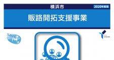 【締切6/5】優れた商品を保有する事業者の販路開拓に向けた販促活動や新事業への進出を支援【販路開拓支援事業(トライアル発注)】