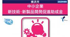 【締切6/18】新技術・新製品の研究や開発に取り組む経費を助成【中小企業新技術・新製品開発促進助成金】