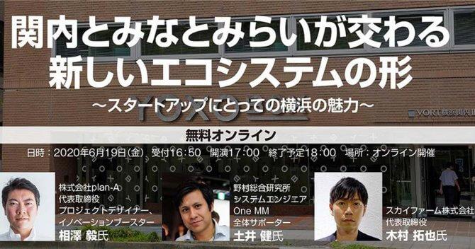 【6/19】関内とみなとみらいが交わる新しいエコシステムの形~スタートアップにとっての横浜の魅力~(オンラインセミナー)