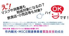 【事前相談締切6/29】市内観光・MICE関連事業者緊急支援助成金の事前相談受付期間が延長されました