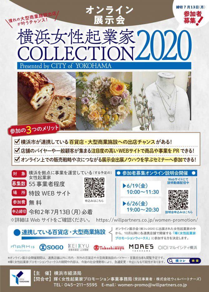 【締切7/3】市内百貨店・大型商業施設に出店のチャンス!「横浜女性起業家 COLLECTION 2020」出展者募集