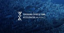 「世界に誇るスポーツタウンへ」DeNA・三井不動産・東急・京急電鉄が 横浜関内エリアの新たな魅力や賑わい創出を目指す、「YOKOHAMA Sports Town Accelerator」の募集を開始