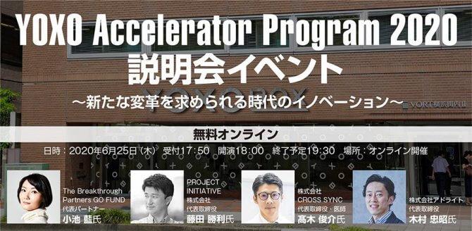 【6/25】YOXO Accelerator Program 2020 説明会イベント ~新たな変革を求められる時代のイノベーション~(オンラインセミナー)