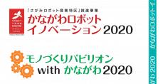 【締切6/30】「かながわロボットイノベーション2020」「モノづくりパビリオンwith かながわ2020」出展企業を募集中
