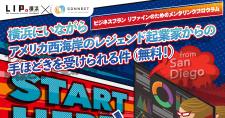 【締切7/8】横浜にいながら、グローバルな競争力を構築しよう!CONNECTと連携したアクセラレーションプログラム参加者募集【The Springboard™ Program in Yokohama】
