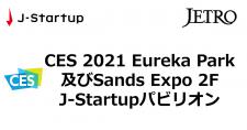 【締切7/10】CES2021「J-Startupパビリオン」出展企業募集