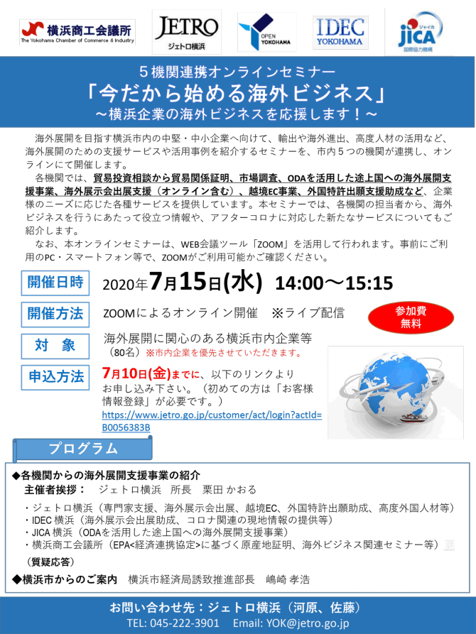【7/15】5機関連携「今だから始める海外ビジネス」―横浜企業の海外ビジネスを応援します―(オンラインセミナー)