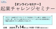 【7/14】起業チャレンジセミナー(オンラインセミナー)
