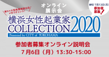 【7/6】「横浜女性起業家 COLLECTION 2020」参加者募集オンライン説明会