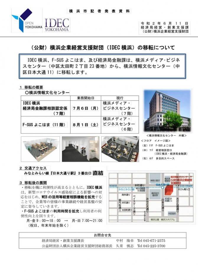 (公財)横浜企業経営支援財団(IDEC横浜)の移転について