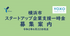 【締切7/31】横浜市スタートアップ企業支援一時金の申請期間を延長します