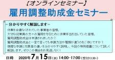 【7/15】雇用調整助成金セミナー(オンラインセミナー)