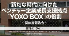 【7/20】新たな時代に向けたベンチャー企業成長支援拠点「YOXO BOX」の役割 ~初年度報告会~(オンラインセミナー)