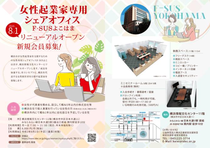 【7/16~】女性起業家向けシェアオフィス「F-SUSよこはま」内覧会
