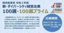 【締切9/14】令和2年度「新・ダイバーシティ経営企業100選」