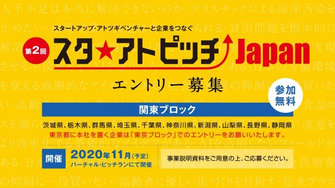 【締切8/31】第2回スタ★アトピッチJapan 関東ブロック