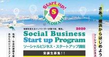 【9/9~全11回】社会的課題の解決や地域の活性化に繋がる創業を応援します【ソーシャルビジネス・スタートアップ講座】
