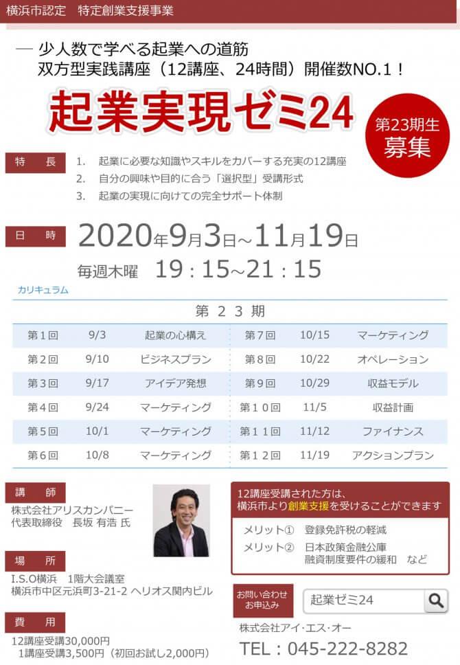 【9/3~全12回】ISO横浜「起業実現ゼミ24」