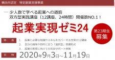 【9/9~全12回】ISO横浜「起業実現ゼミ24」