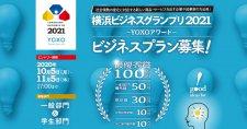 横浜ビジネスグランプリ2021~YOXOアワード~プラン募集開始!