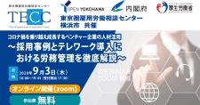 【9/3】コロナ禍を乗り越え成長するベンチャー企業の人材活用(オンラインセミナー)
