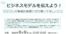 【9/9】ビジネスモデルを伝えよう!ビジコンの事業計画書にぜひ書いてほしいこと