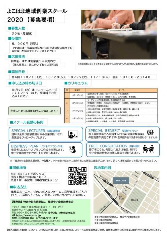 【10/13~全4回】よこはま地域創業スクール2020