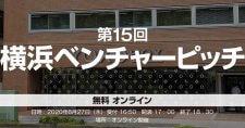 【8/27】第15回横浜ベンチャーピッチ(オンライン)