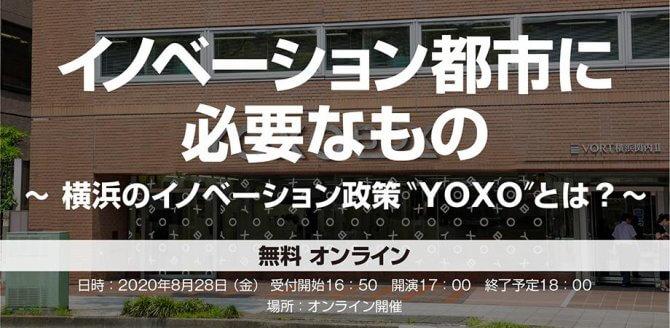 """【8/28】イノベーション都市に必要なもの〜 横浜のイノベーション政策""""YOXO""""とは?〜(オンライン)"""