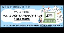 【締切9/1】ヘルスケアビジネス・マッチングイベント出展企業募集(オンライン)