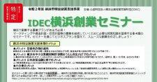【9/16~全4回】IDEC横浜創業セミナー