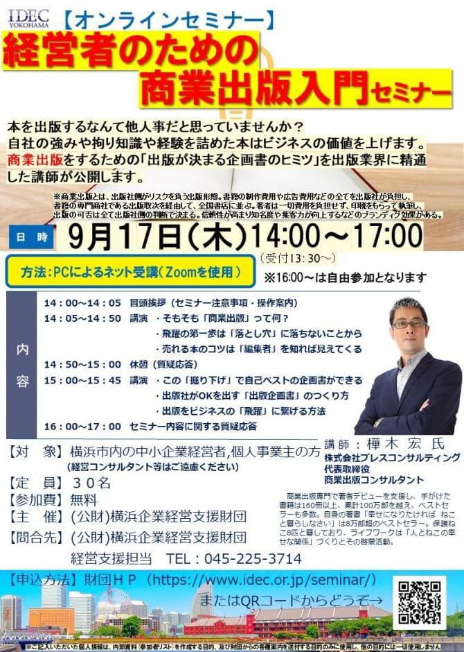 【9/17】経営者のための商業出版入門セミナー(オンラインセミナー)
