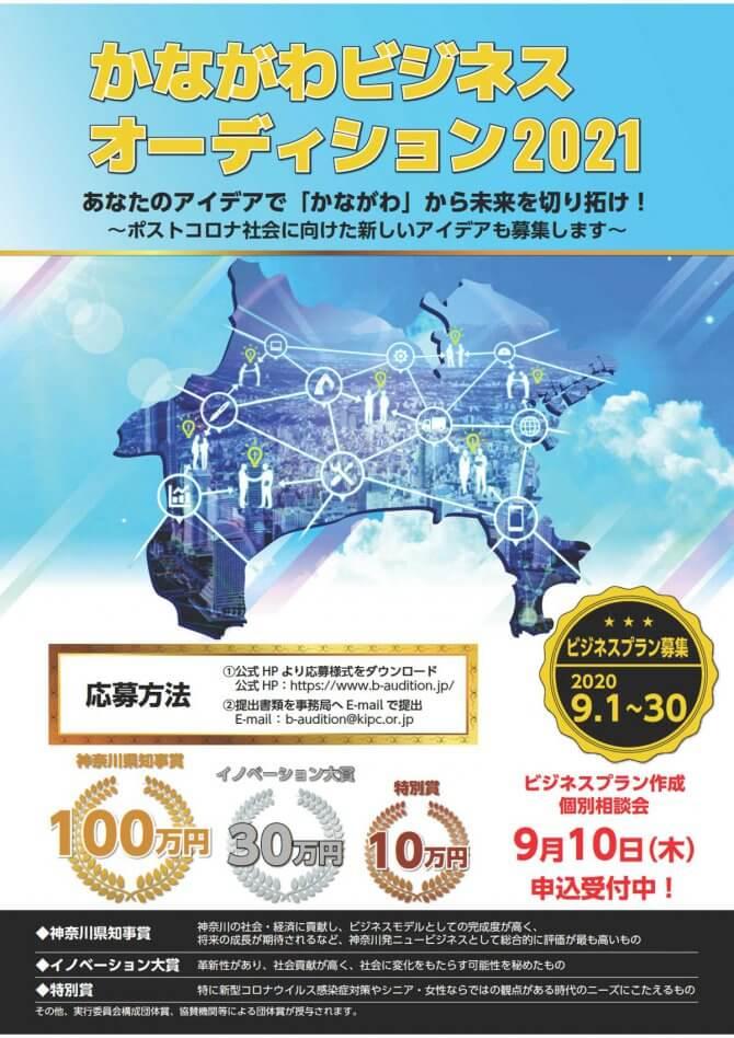 【締切9/30】「かながわビジネスオーディション2021」ビジネスプラン募集