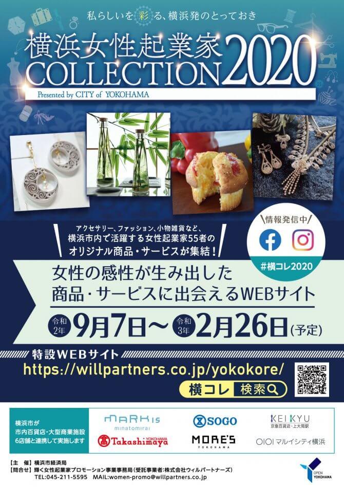本日オープン!女性の感性が生み出した商品・サービスに出会えるWEBサイト「横浜女性起業家COLLECTION2020」