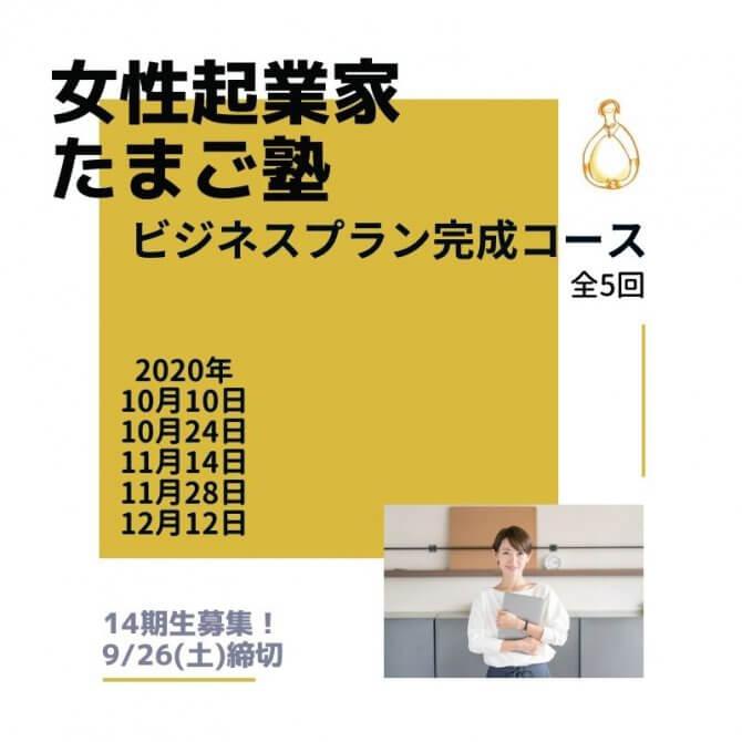 【10/10~全5回】女性起業家たまご塾第14期「ビジネスプラン完成コース」