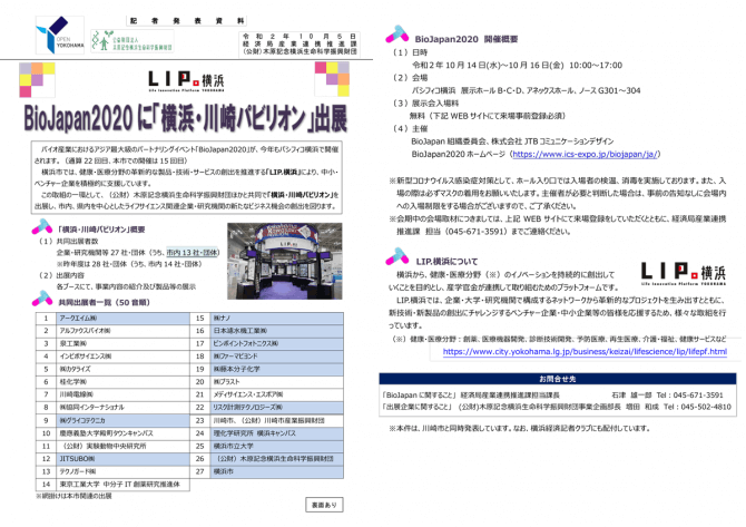 【10/14~16】BioJapan2020に「横浜・川崎パビリオン」を出展します!