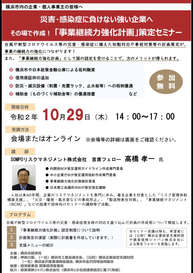 【10/29】災害・感染症に負けない強い企業へ「事業継続力強化計画」策定セミナー