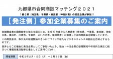 【締切10/30】九都県市合同商談マッチング2021~発注者側の参加企業を募集~