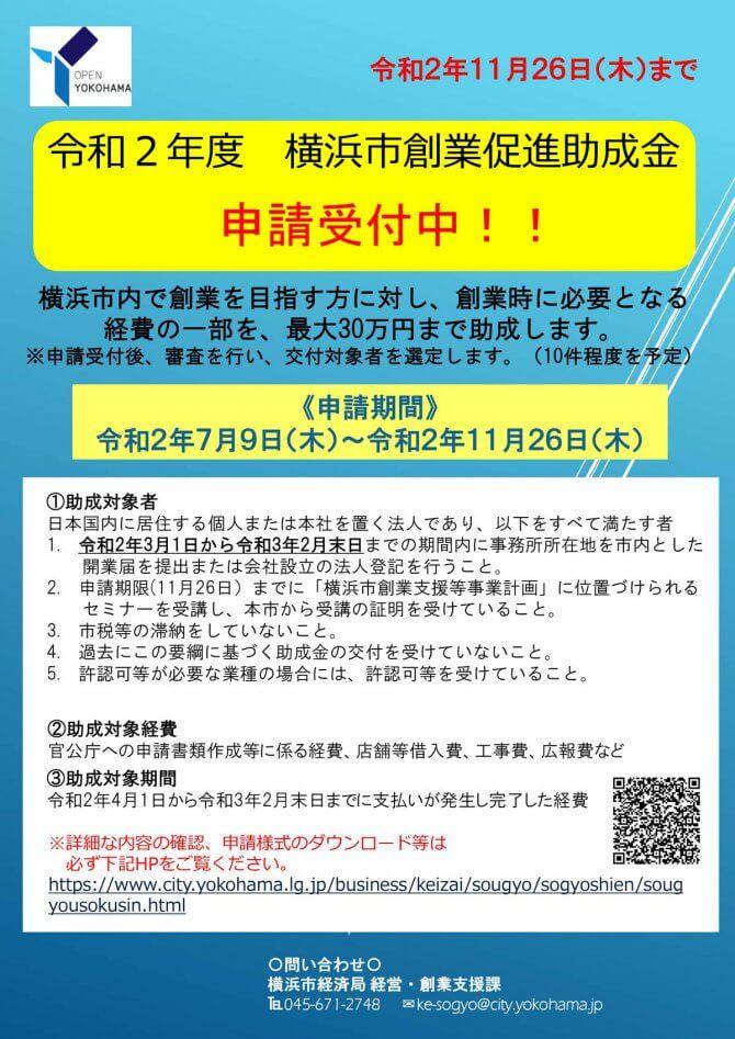 【締切11/26】横浜市創業促進助成金の申請に必要なセミナー受講について
