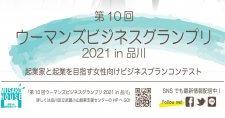 【締切11/30】「ウーマンズビジネスグランプリ2021in品川」エントリー募集