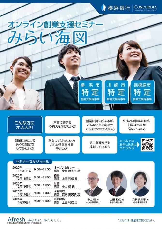 【11/21~全5回】オンライン創業支援セミナー「みらい海図」