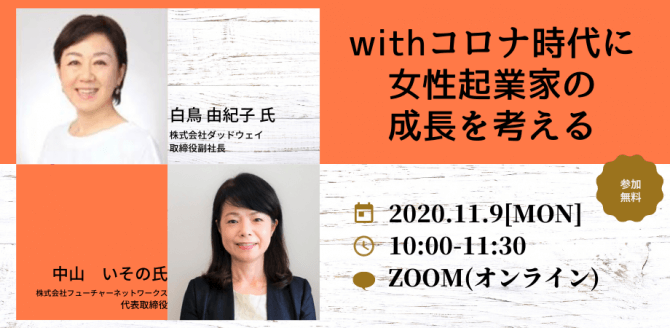 【11/9】Withコロナ時代に女性起業家の成長を考える(オンラインセミナー)