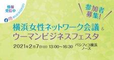 【2021/2/7】横浜女性ネットワーク会議&ウーマンビジネスフェスタ参加者募集!