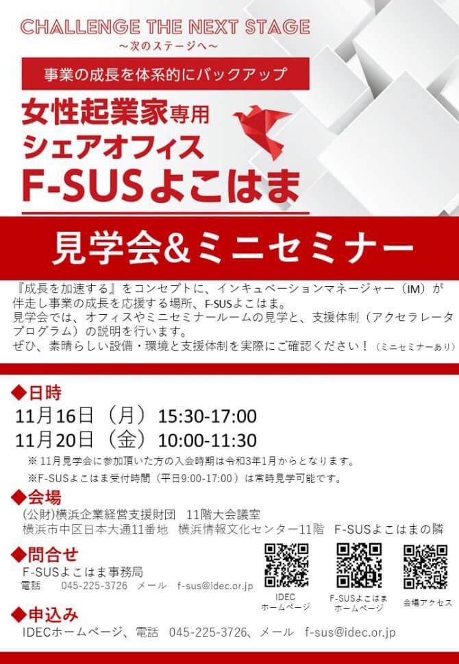 【11/16, 20】女性起業家専用シェアオフィス「F-SUSよこはま」見学会