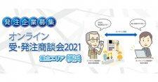 【締切11/19, 12/23】受・発注商談会2021(重点エリア:横浜)
