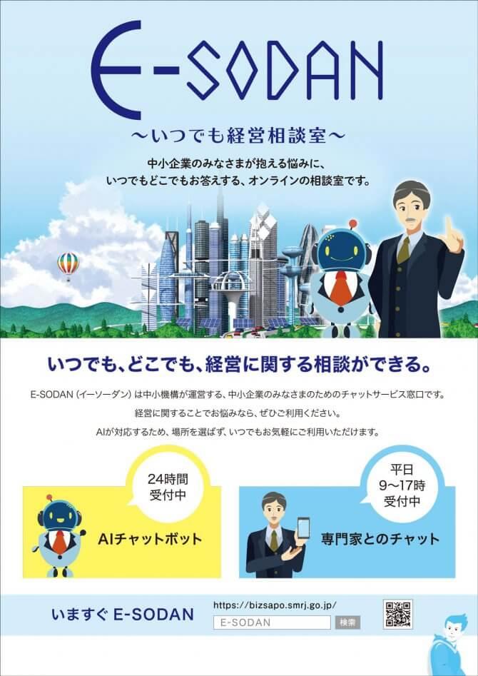 オンライン経営相談サービス「E-SODAN(イーソーダン)」